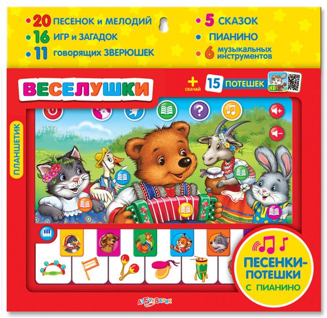 Купить АЗБУКВАРИК Планшетик Веселушки [010-3], Азбукварик, Развивающие игрушки для малышей