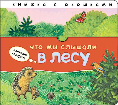 Купить Книга МОЗАИКА-СИНТЕЗ 10793 Что мы слышали в лесу, Для мальчиков и девочек, Китай, Книжки-игрушки