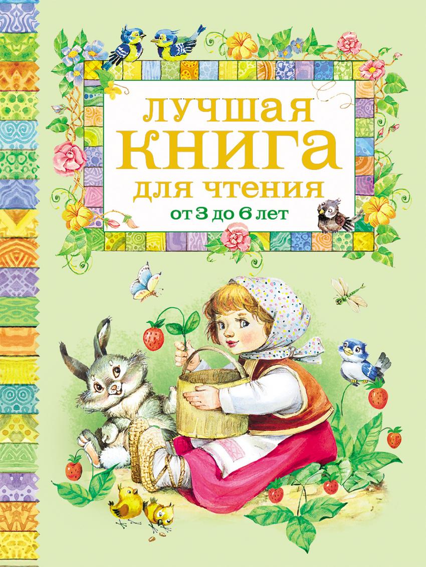 Купить РОСМЭН Лучшая книга для чтения от 3 до 6 лет [9579], Росмэн, Обучающие материалы и авторские методики для детей