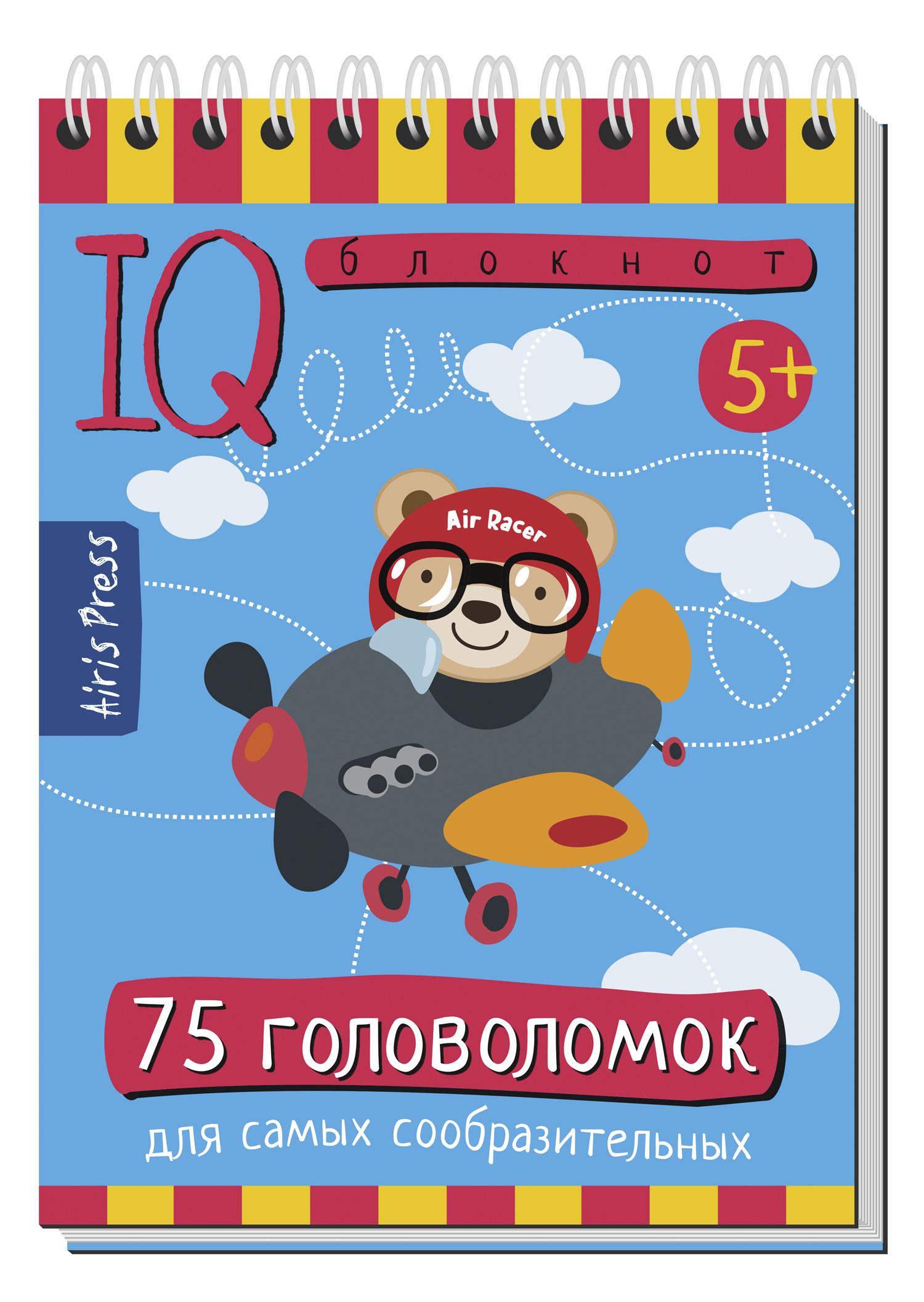 Купить АЙРИС-ПРЕСС Умный блокнот. 75 головоломок [25456], Обучающие материалы и авторские методики для детей