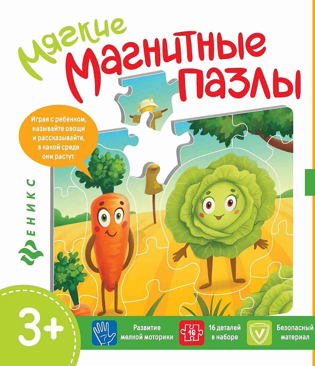 Купить Пазл ФЕНИКС МП2173 Капуста и морковь, Бумага, EVA, Для мальчиков и девочек, Пазлы