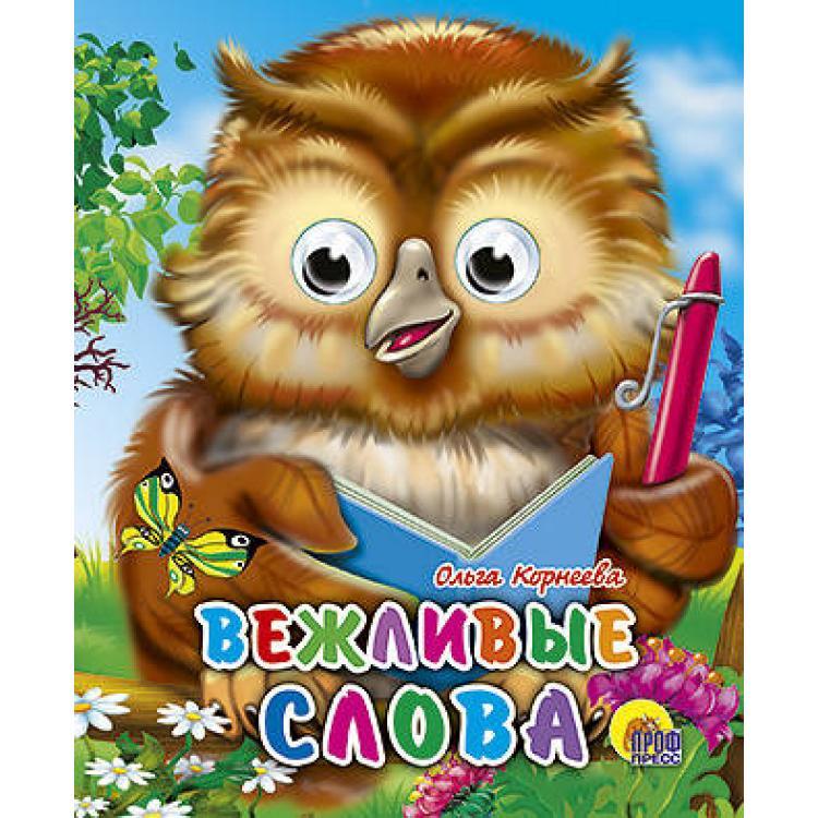 Купить Книжка с глазками-мини. ВЕЖЛИВЫЕ СЛОВА [01262-6], Книжки-игрушки