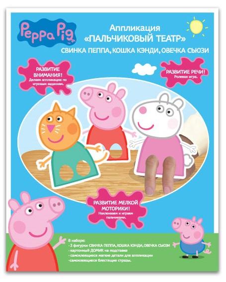Купить СВИНКА ПЕППАPEPPA PIG) Аппликация Пальчиковый театр. Свинка Пеппа, кошка Кэнди, овечка Сьюзи [28281R], Свинка пеппа, Кукольный театр
