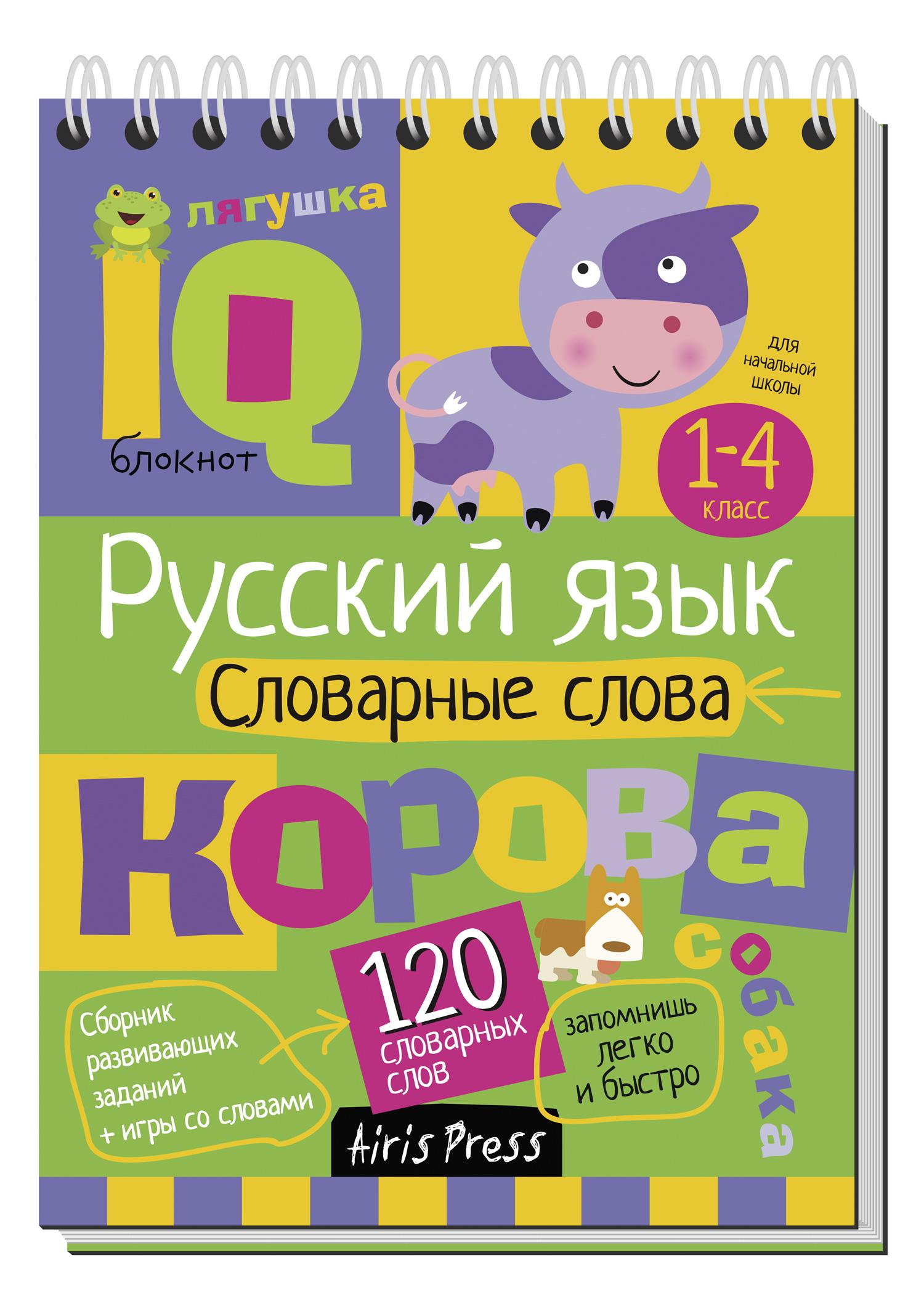 Купить АЙРИС-ПРЕСС Умный блокнот. Словарные слова [25654], Обучающие материалы и авторские методики для детей