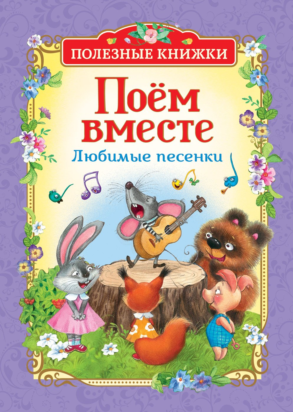 Купить Книга. Полезные книжки. Поем вместе. Любимые песенки [34624], Обучающие материалы и авторские методики для детей