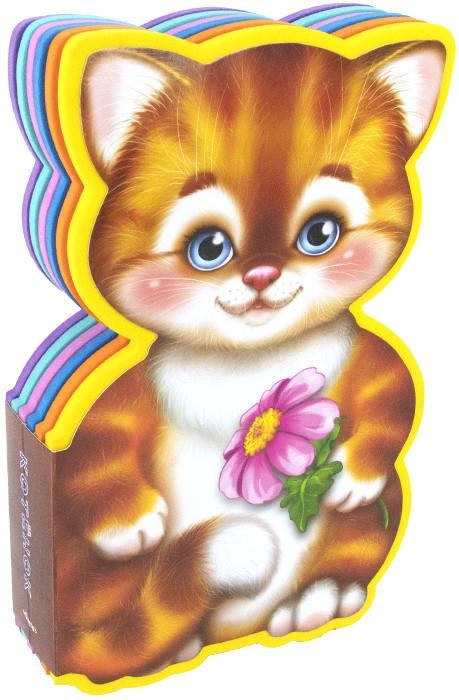 Купить Книжка с мягкими пазлами. Котенок [03667-2], Книги для малышей