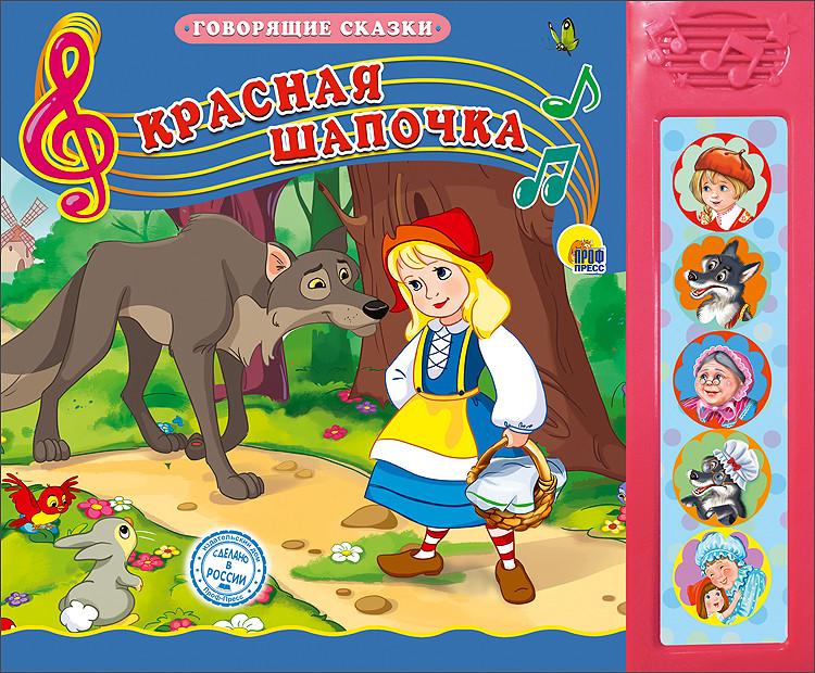 Купить ПРОФ-ПРЕСС Книжка Говорящие сказки Красная шапочка [49524], Книги для малышей