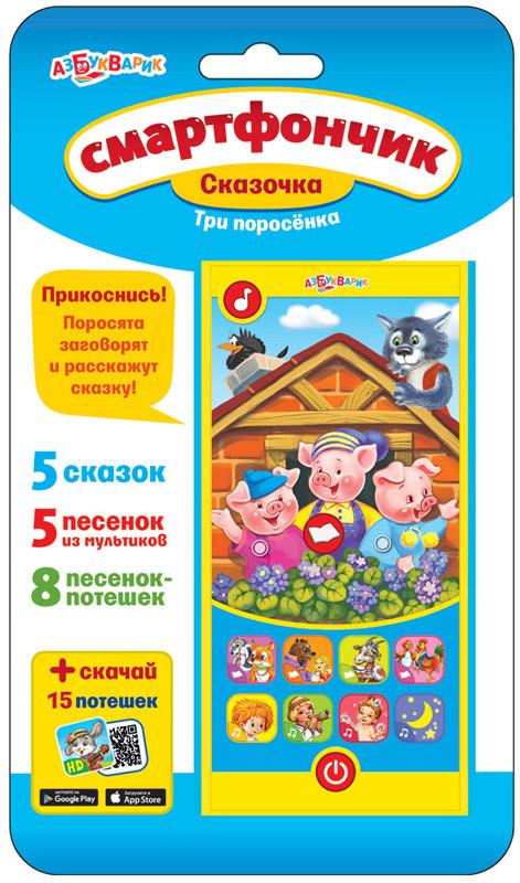 Купить АЗБУКВАРИК Смартфончик Три поросенка [059-2(113-7)], Детские музыкальные инструменты