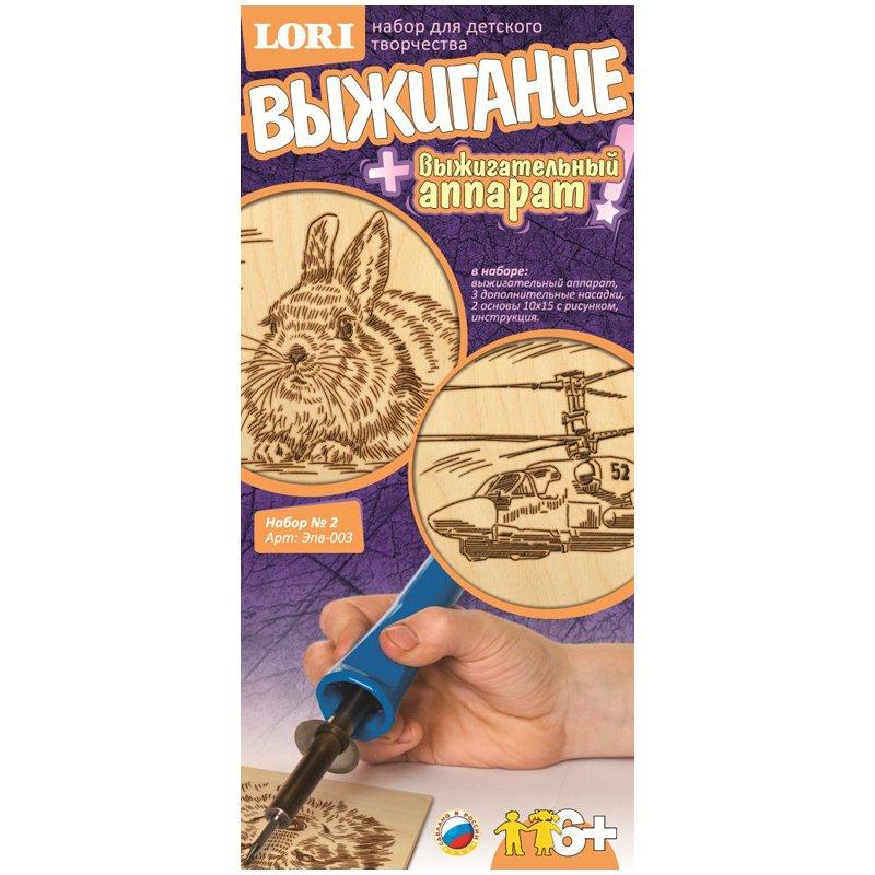 Купить LORI Набор для выжигания №2 Вертолет, кролик + выжигательный аппарат [Эпв-003], Россия, Товары для выжигания и выпиливания