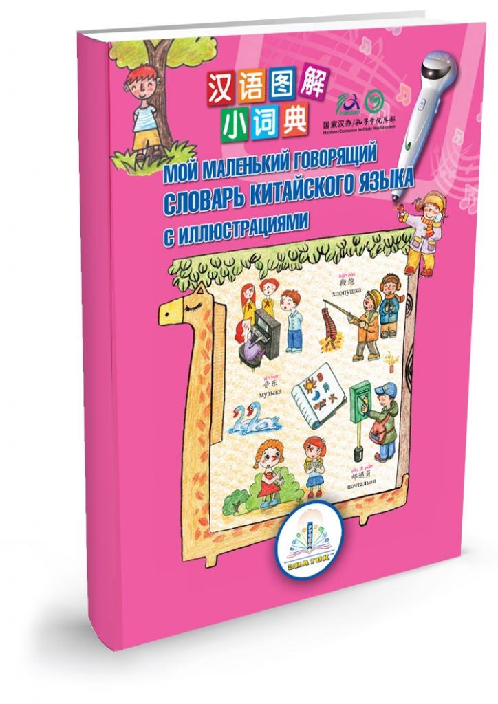 Купить Книга ЗНАТОК ZP40033 Мой маленький говорящий словарь китайского языка (для говорящей ручки), Для мальчиков и девочек, Обучающие материалы и авторские методики для детей