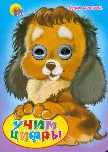 МАХАОН Глазки: Учим цифры [00334-1], Книжки-игрушки  - купить со скидкой
