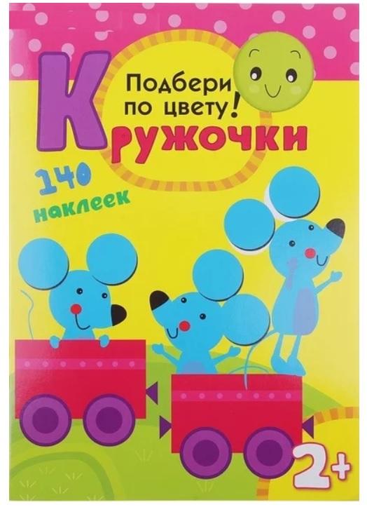 Купить МОЗАИКА-СИНТЕЗ Книжка Кружочки Подбери по цвету [0114-2], Книги для малышей