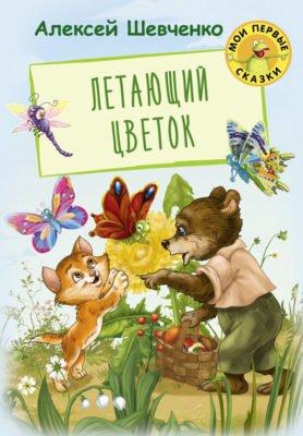 Купить Книга. Мои первые сказки. Летающий цветок. Шевченко А.А. [0690-6], Книжки-игрушки