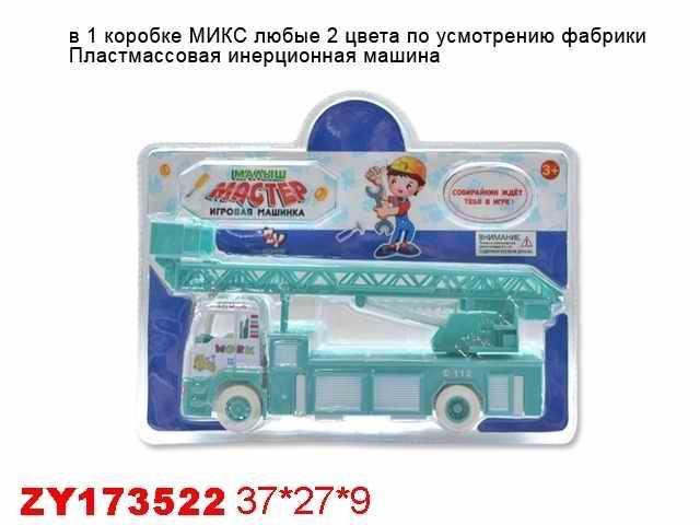 Купить Zhorya инерционная машина - кран 37х27х9см [Х75169], Для мальчиков, Игрушечные машинки и техника