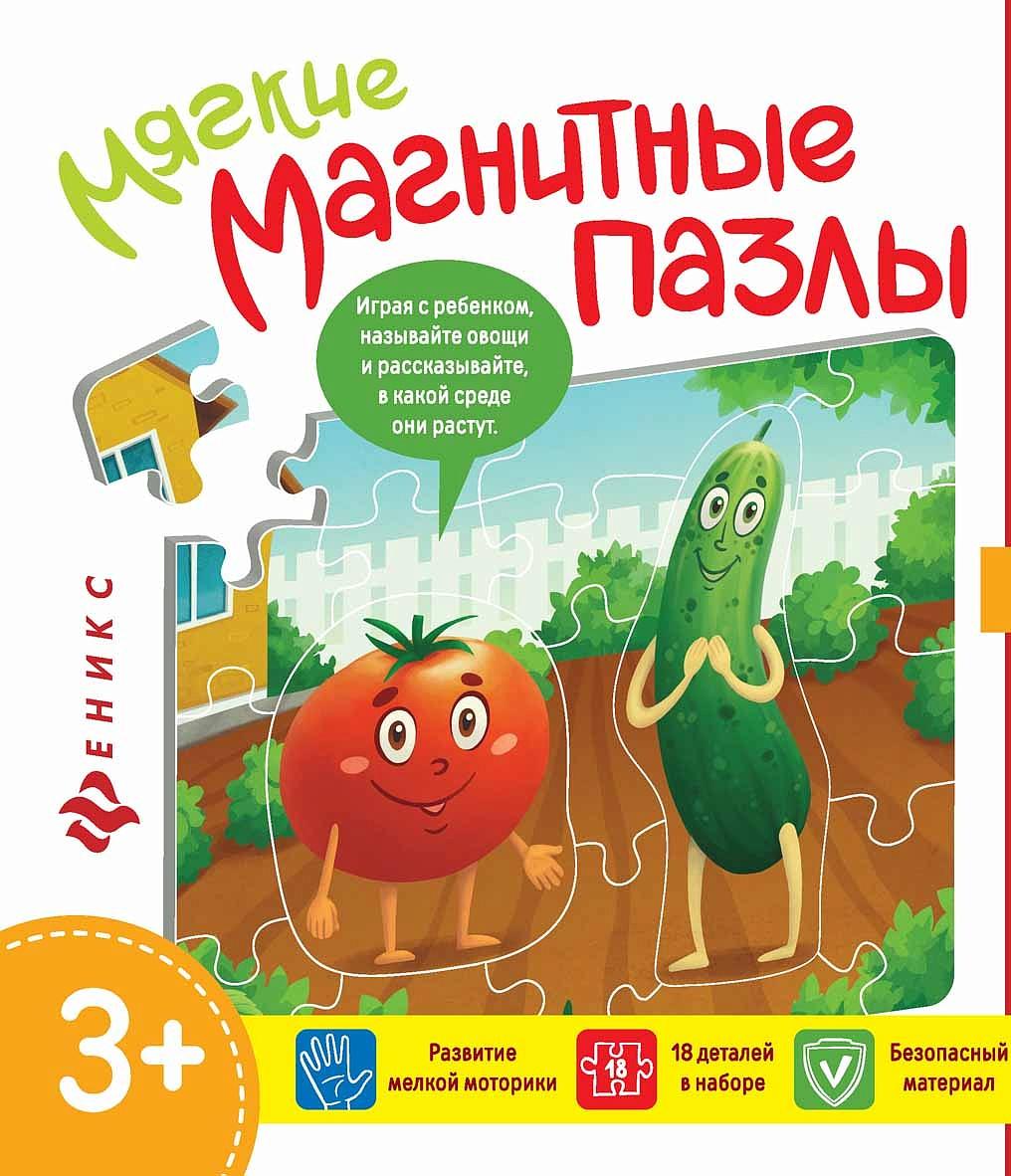 Купить Пазл ФЕНИКС МП2177 Огурец и помидор, Бумага, EVA, Для мальчиков и девочек, Пазлы