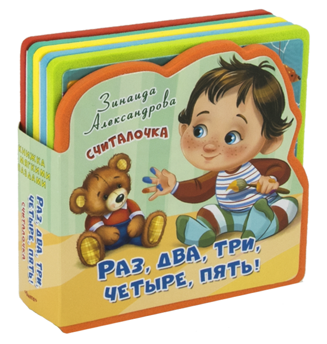 Купить Книжка с мягкими пазлами. Считалочка. Раз, два, три, четыре, пять! [03540-8], Книги для малышей