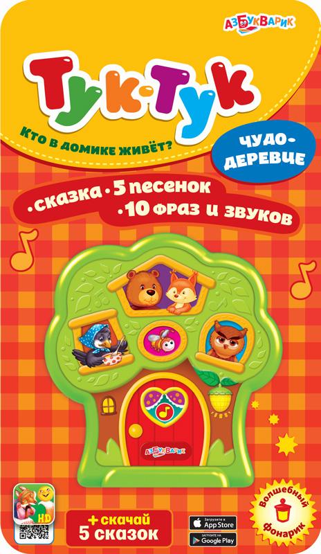 Купить АЗБУКВАРИК Чудо-деревце [026-4], Детские музыкальные инструменты