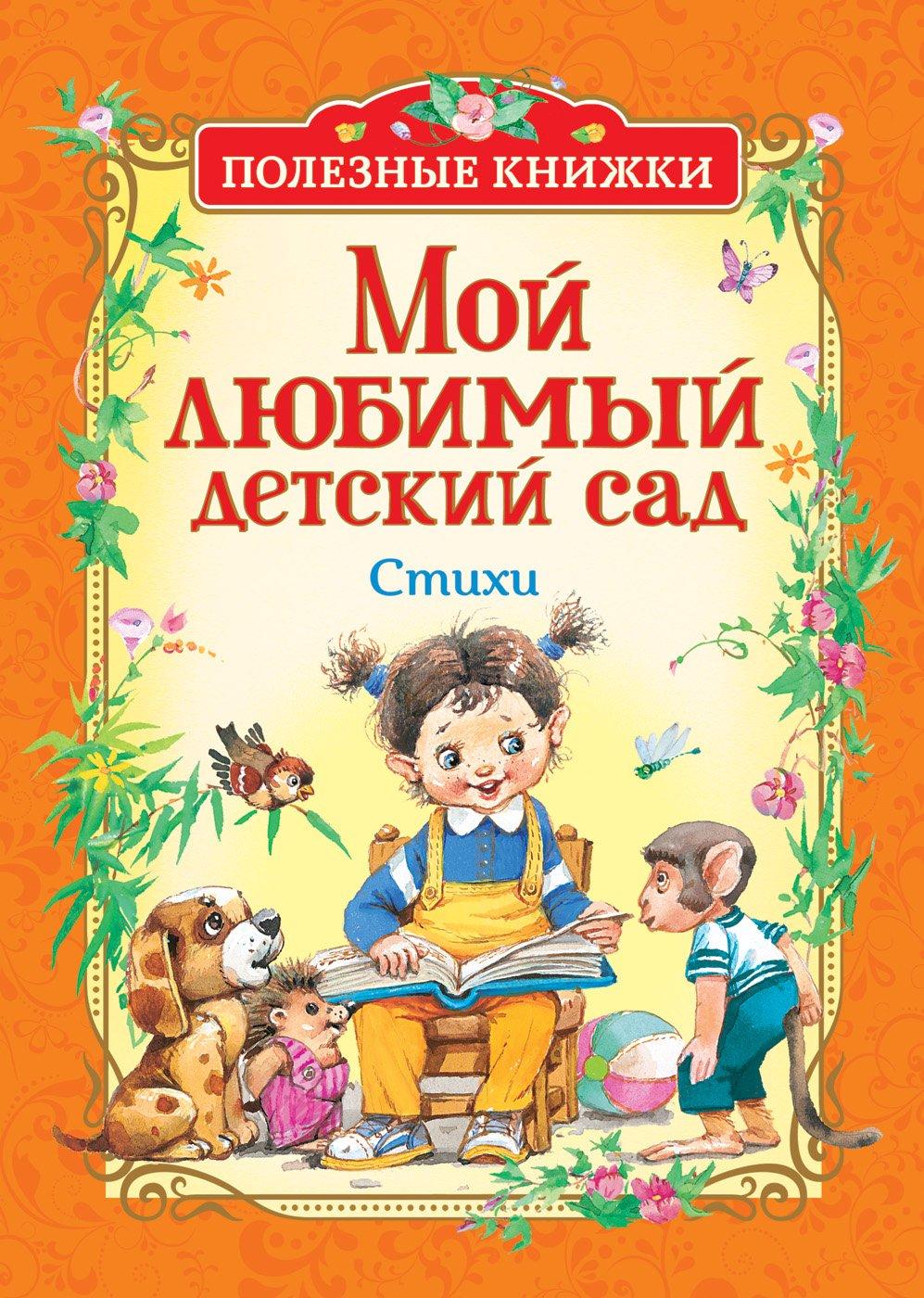 Купить Книга. Полезные книжки. Мой любимый детский сад. Стихи [34628], Обучающие материалы и авторские методики для детей