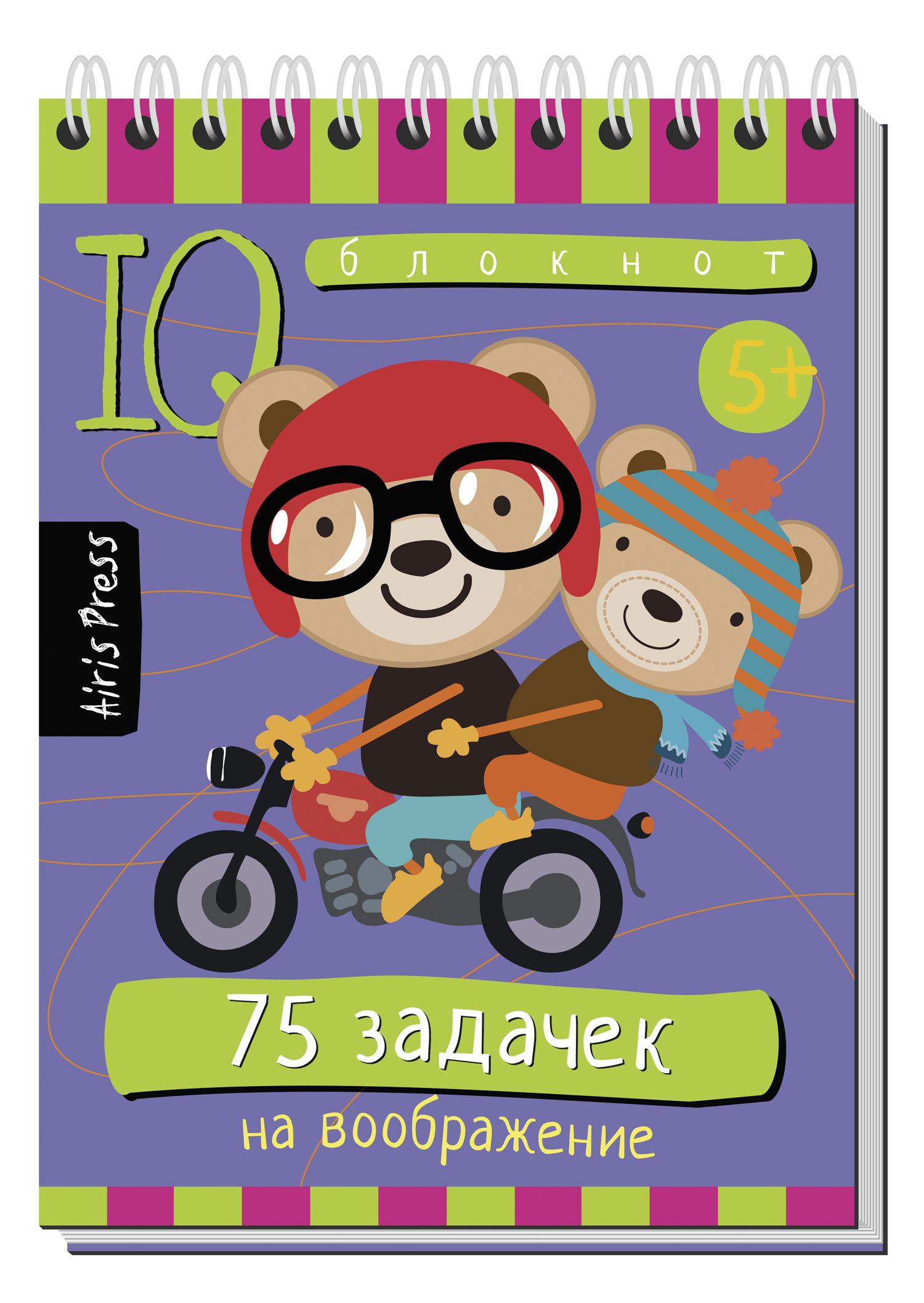 Купить АЙРИС-ПРЕСС Умный блокнот. 75 задачек на воображение [25543], Обучающие материалы и авторские методики для детей