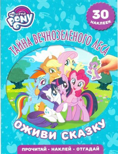Купить ЭГМОНТ Мой маленький пони. Тайна Вечнозеленого леса. Оживи сказку. [5186-7], Книжки-игрушки