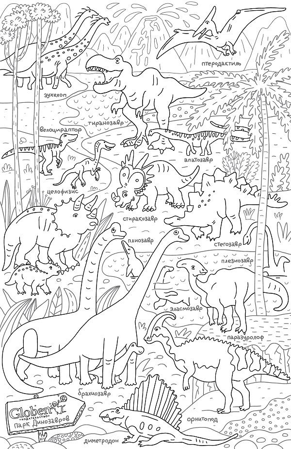Купить Раскраска-плакат GLOBEN PA075 Парк динозавров 120х80см, Бумага, Для мальчиков и девочек, Россия, Раскраски