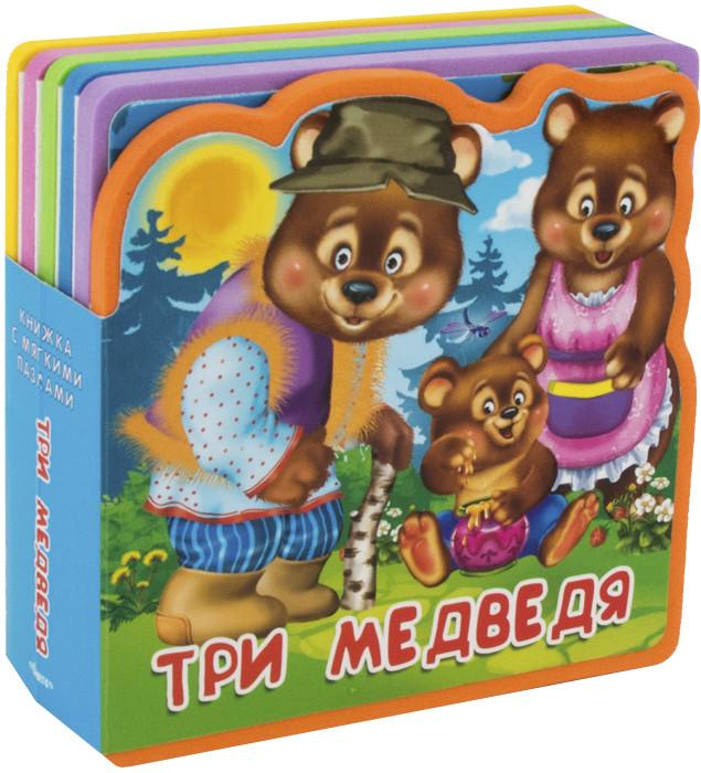 Купить Книжка с мягкими пазлами. Три медведя [03622-1], Книги для малышей