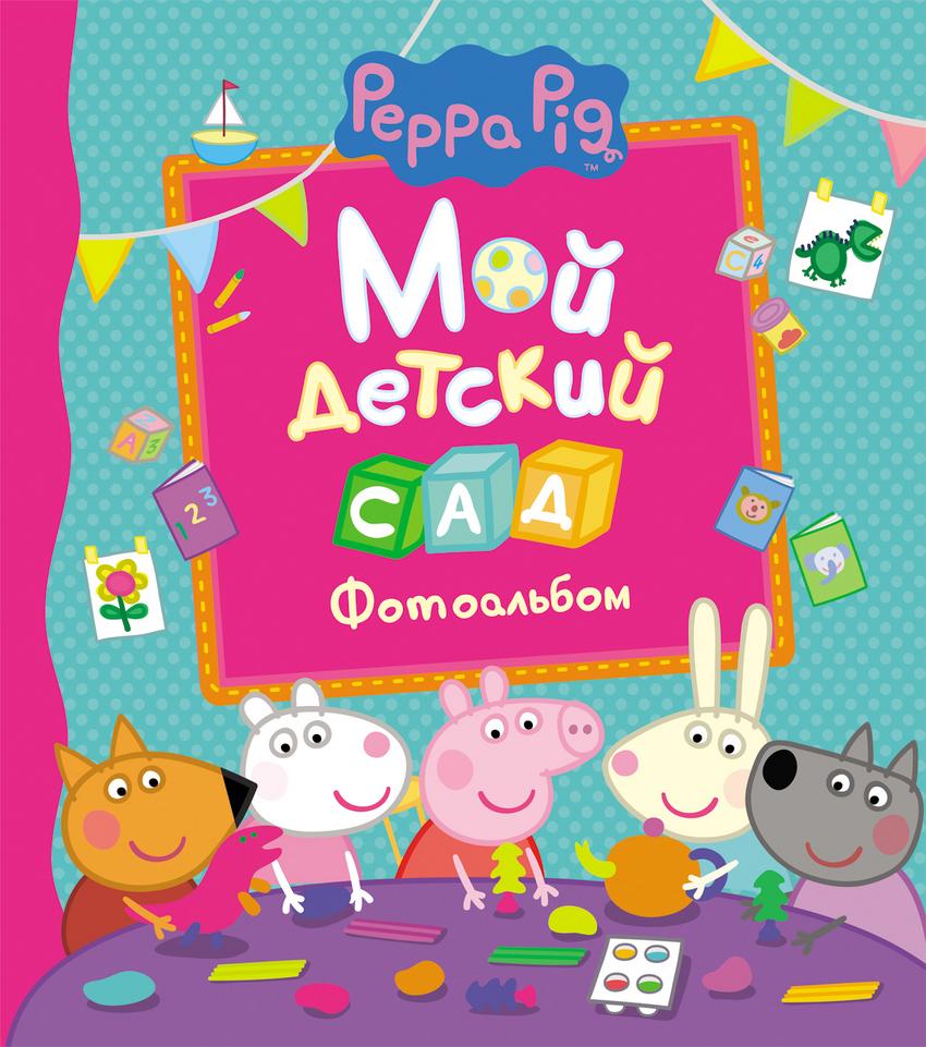 Купить РОСМЭН Свинка Пеппа. Мой детский сад. Фотоальбом [31161], Игровые наборы и фигурки для детей