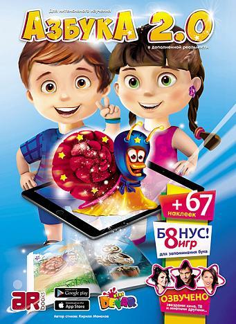 Купить Книга DEVAR 00-00001352 Азбука 2.0, Бумага, Для мальчиков и девочек, Турция, Обучающие материалы и авторские методики для детей