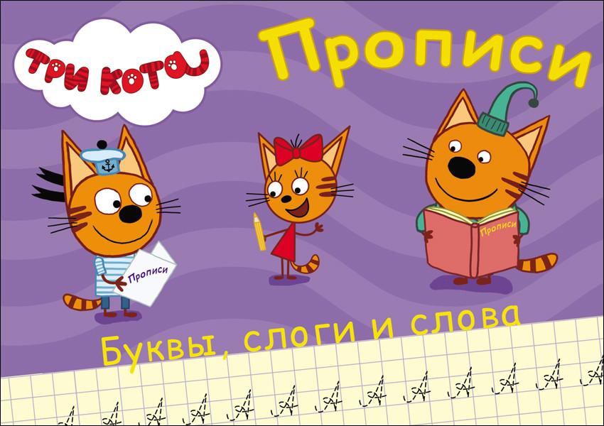 Купить Прописи. Три кота. Пишем буквы, слоги, слова [27850-3], Обучающие материалы и авторские методики для детей