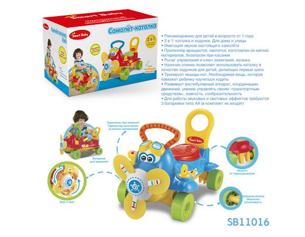 Купить SMART BABY Каталка-ходунки Самолет , [SB11016], пластмасса., Ходунки и прыгунки для малышей