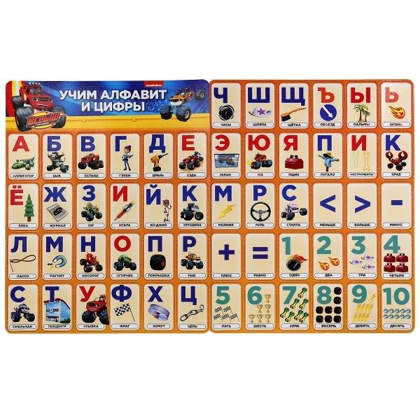 Купить УМКА Набор карточек на магнитах Учим алфавит и цифры (54 карточки) [4690590141168], Россия, Обучающие материалы и авторские методики для детей