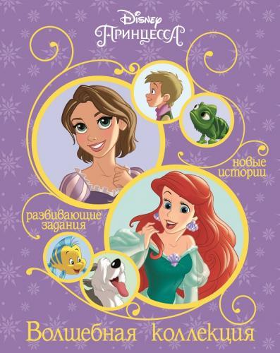 Купить Книга. Волшебная коллекция. Принцессы. [3602-4], Книжки-игрушки