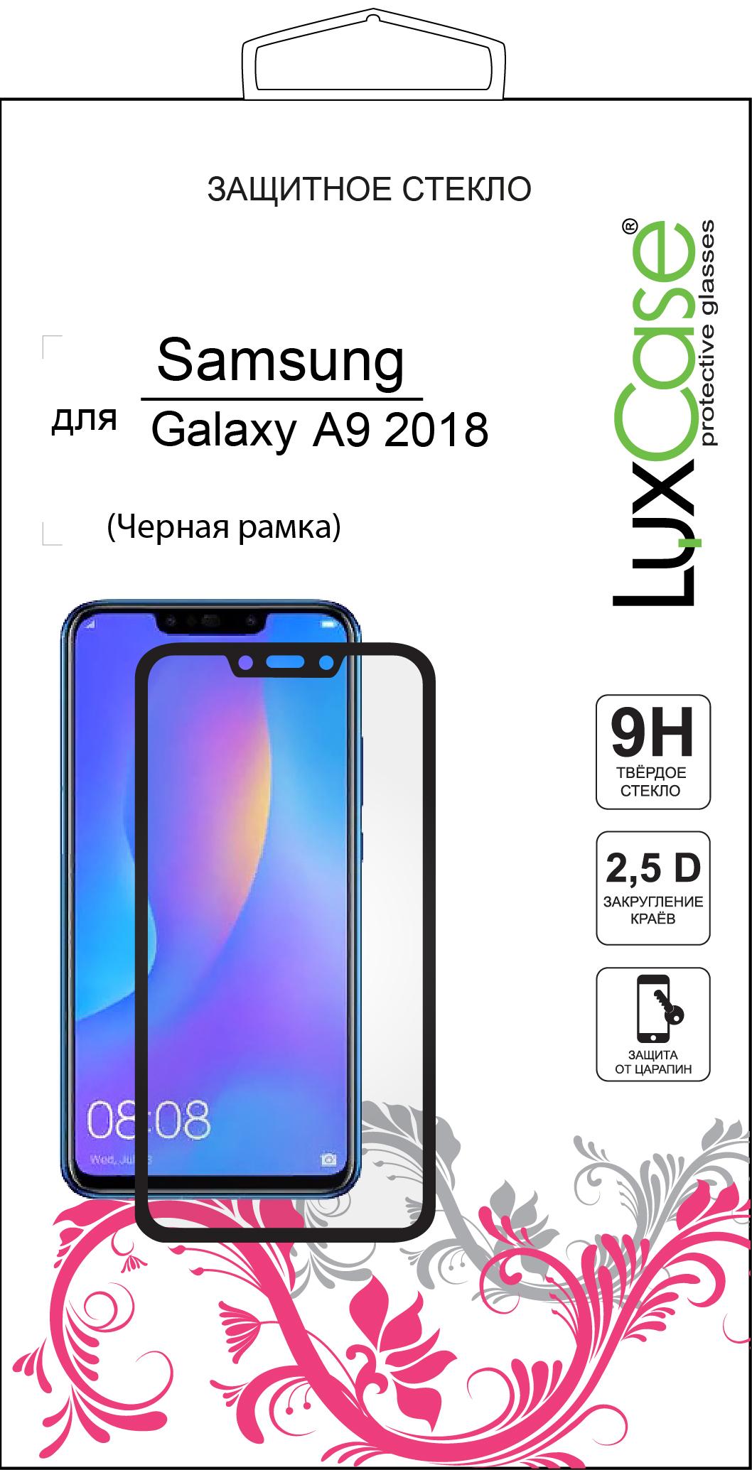 Защитное стекло LuxCase для Samsung A9 2018 черное фото