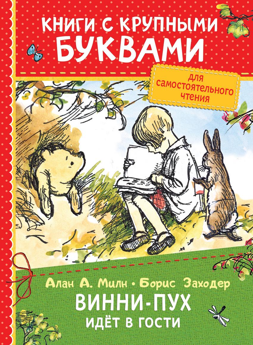 Купить Книга с крупными буквами. Милн А. Винни-Пух идёт в гости [34259], Книжки-игрушки
