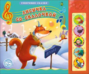 Купить ПРОФ-ПРЕСС Книжка Говорящие сказки Лисичка со скалочкой [49525], Книги для малышей