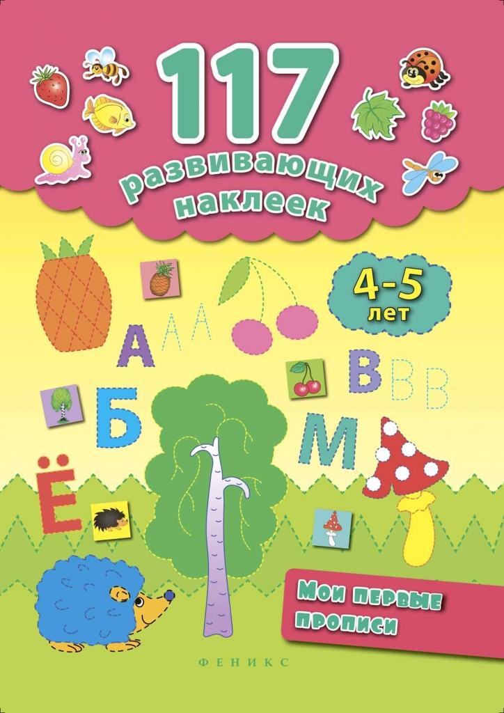 Купить Книга ФЕНИКС 7692 Мои первые прописи. 4-5 лет, мелованная бумага, Для мальчиков и девочек, Россия, Наклейки для творчества