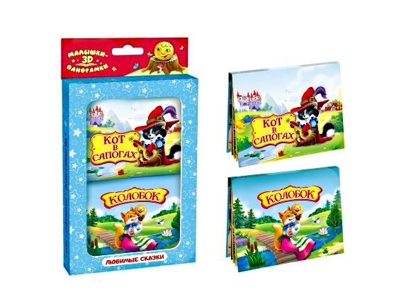 Купить VLADI TOYS Книжки набор Панорамки-малышки Колобок, Кот в сапогах [HG03-02], Книги для малышей