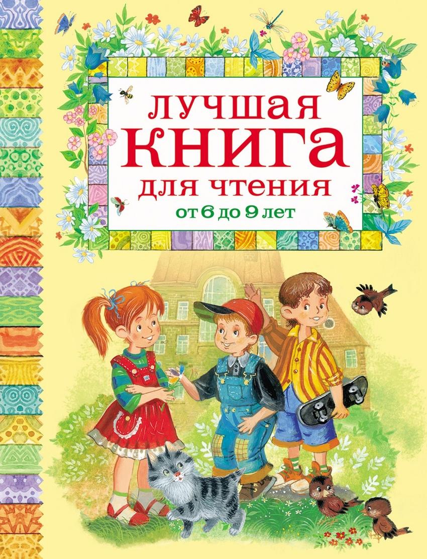 Купить РОСМЭН Лучшая книга для чтения от 6 до 9 лет [13056], Росмэн, Обучающие материалы и авторские методики для детей
