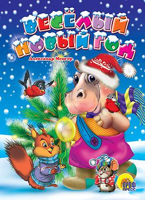 Купить Книга Новый Год. Картонка. Веселый Новый год [01103-2], Обучающие материалы и авторские методики для детей