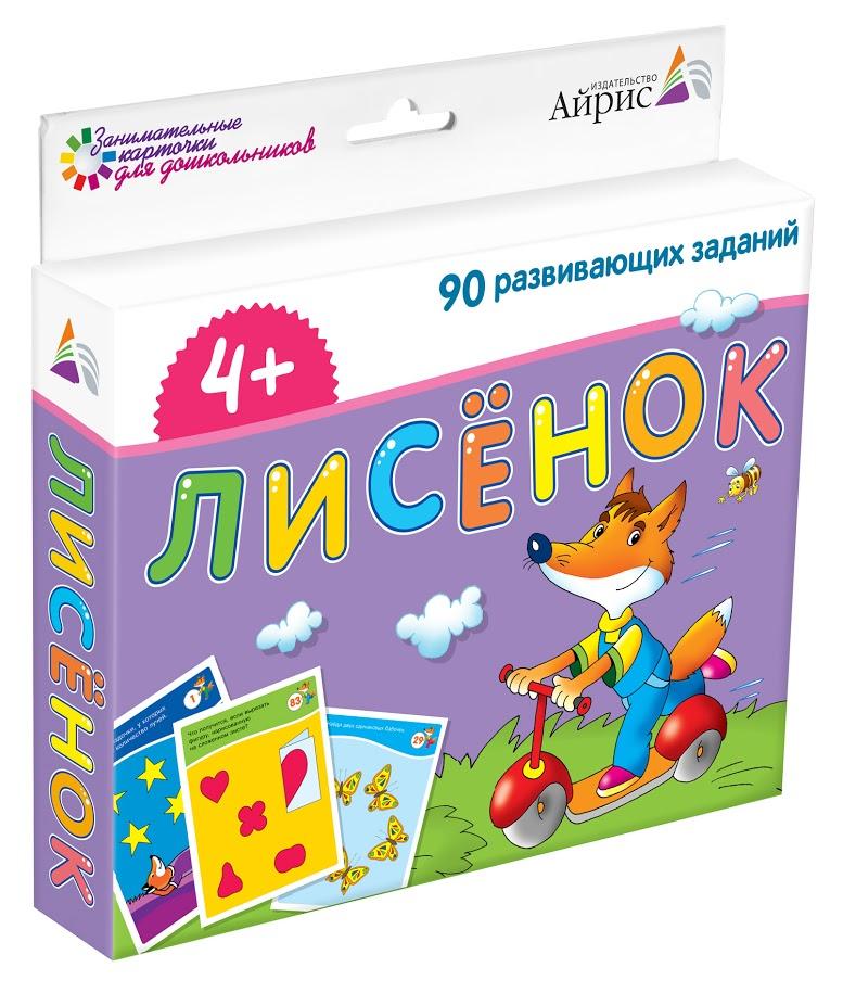 Купить АЙРИС-ПРЕСС Набор занимательных карточек для дошколят. Лисёнок [24851], Обучающие материалы и авторские методики для детей