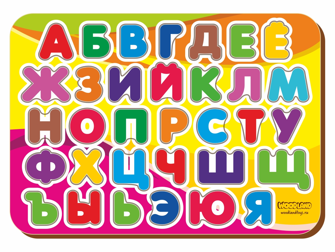 Купить Рамка-вкладыш WOODLAND 092202 Изучаем буквы и алфавит 2, Дерево и фанера, Для мальчиков и девочек, Россия, Обучающие материалы и авторские методики для детей