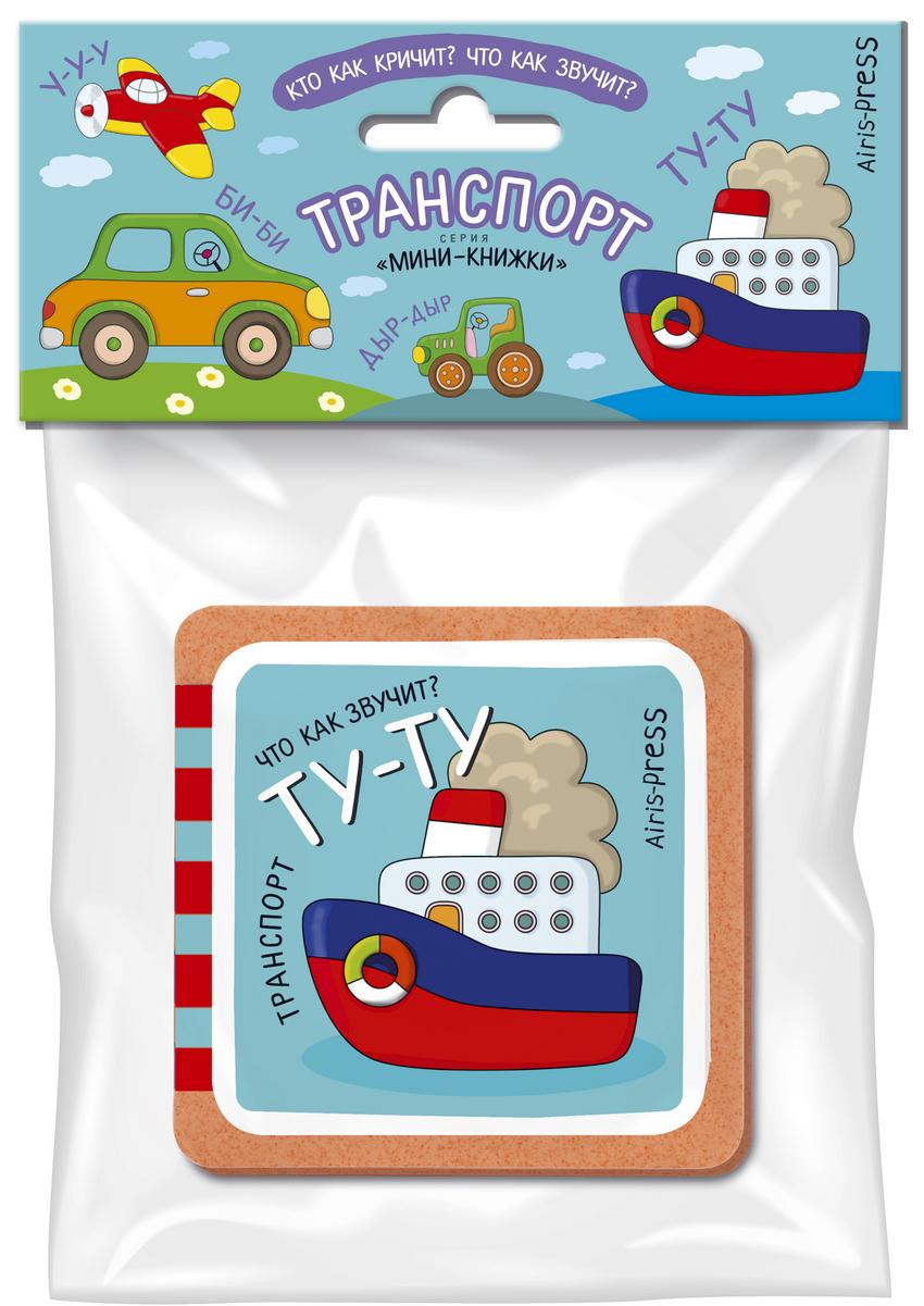 Купить АЙРИС-ПРЕСС Мини-книжки ЭВА. Транспорт [26426], Книги для малышей