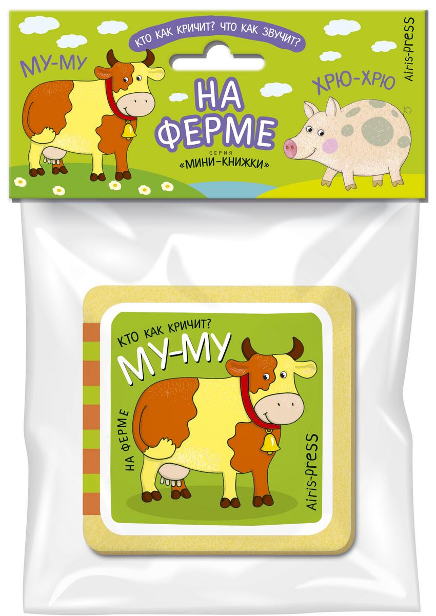 Купить АЙРИС-ПРЕСС Мини-книжки ЭВА. На ферме [26116], Книги для малышей