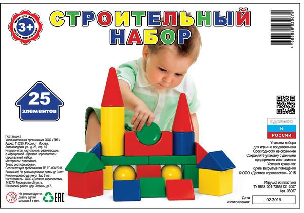 Купить ДЕСЯТОЕ КОРОЛЕВСТВО Набор строительный (25 элементов) [03067ВГ], пластмасса, Конструкторы