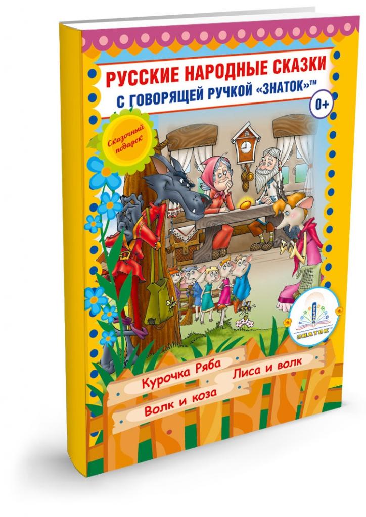 Купить Интерактивное пособие ЗНАТОК ZP40048 Русские народные сказки для говорящей ручки, Для мальчиков и девочек, Обучающие материалы и авторские методики для детей
