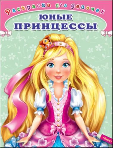 Купить МАХАОН Раскраска для девочек. Юные принцессы [03290-2], Раскраски