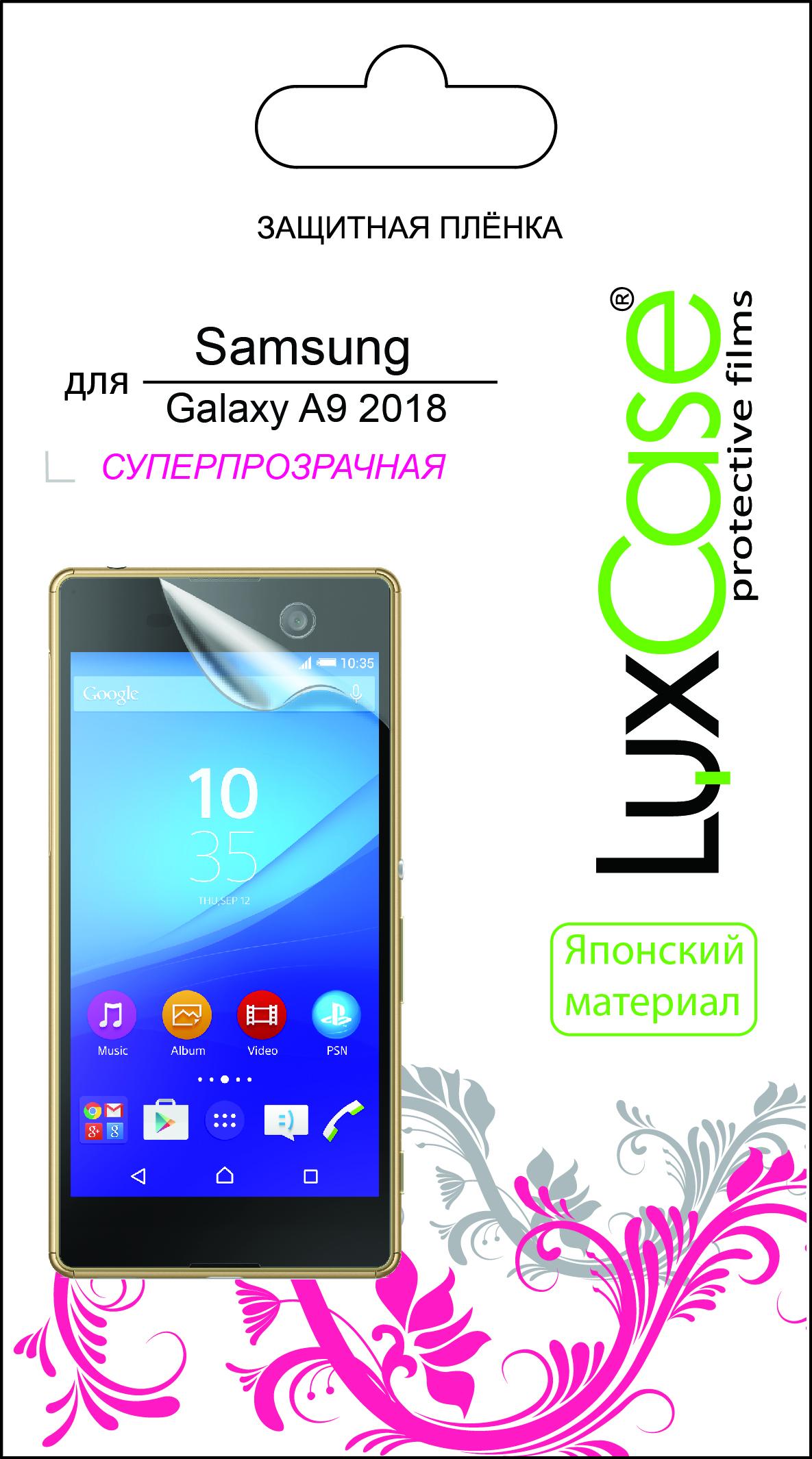 Защитная пленка Luxcase для Samsung Galaxy A9 (2018) фото