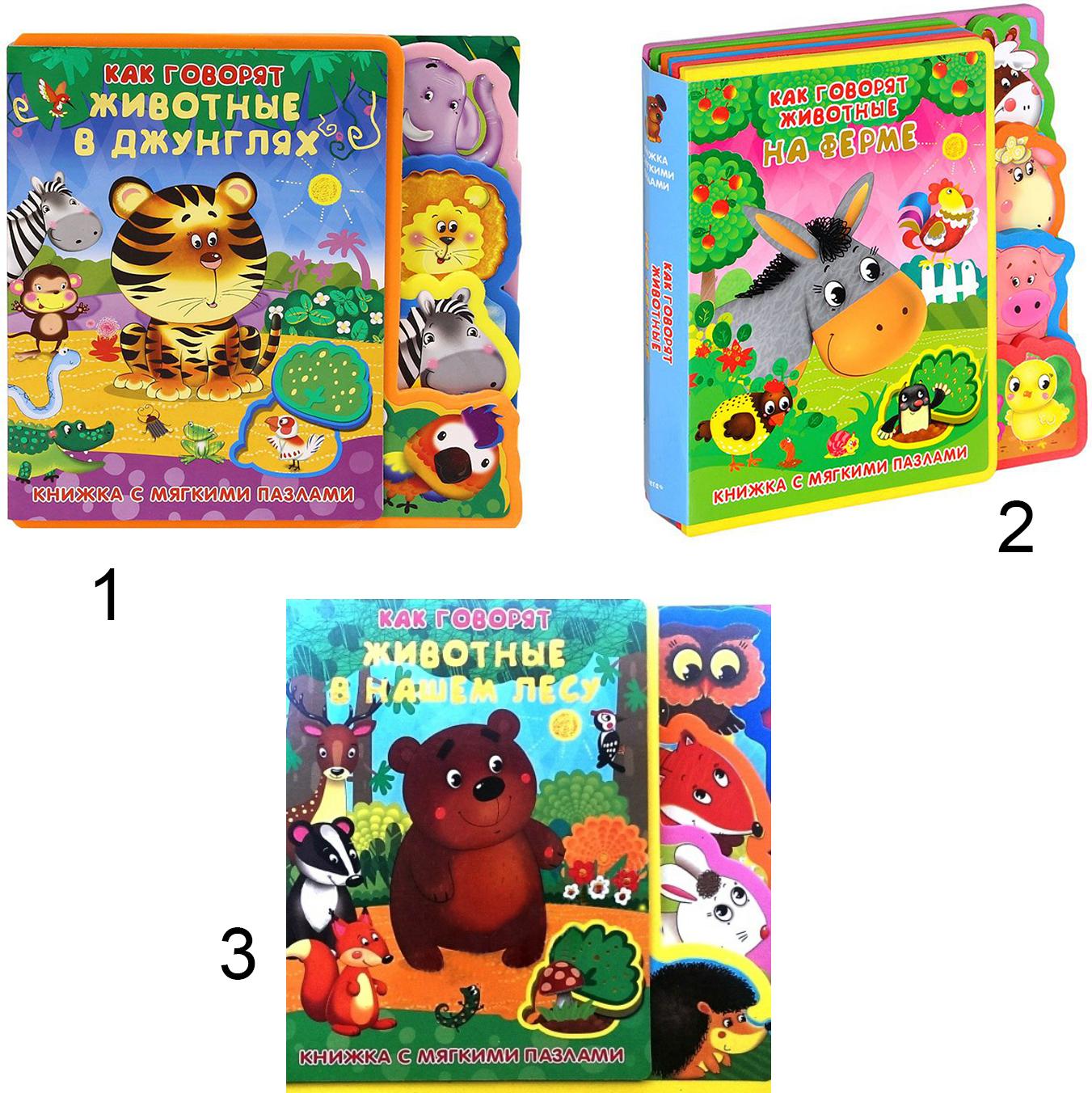 Купить JUNFA TOYS Как говорят животные в джунглях. Книжка с мягкими пазлами [22-ELS-1/2/3], Книжки-игрушки