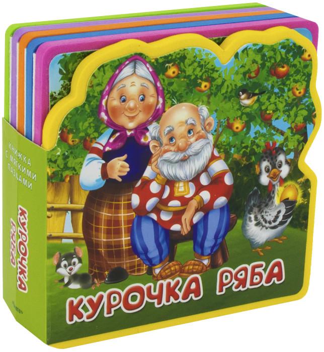 Купить Книжка с мягкими пазлами. Курочка Ряба [03594-1], Книги для малышей