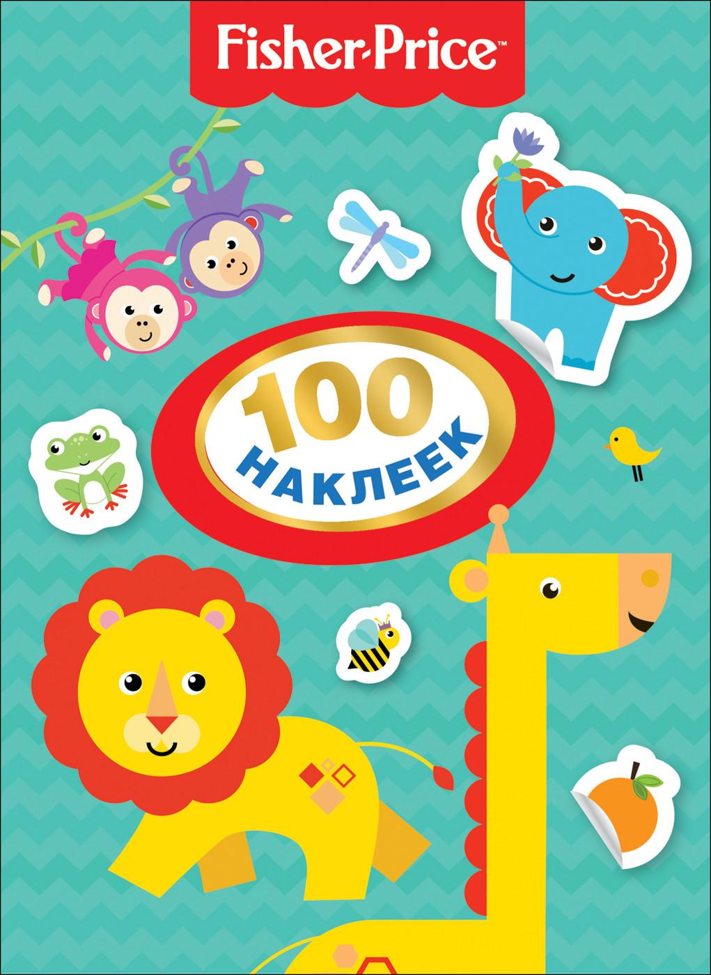 Купить SHANTOU Fisher-Price. 100 наклеек, Наклейки для творчества